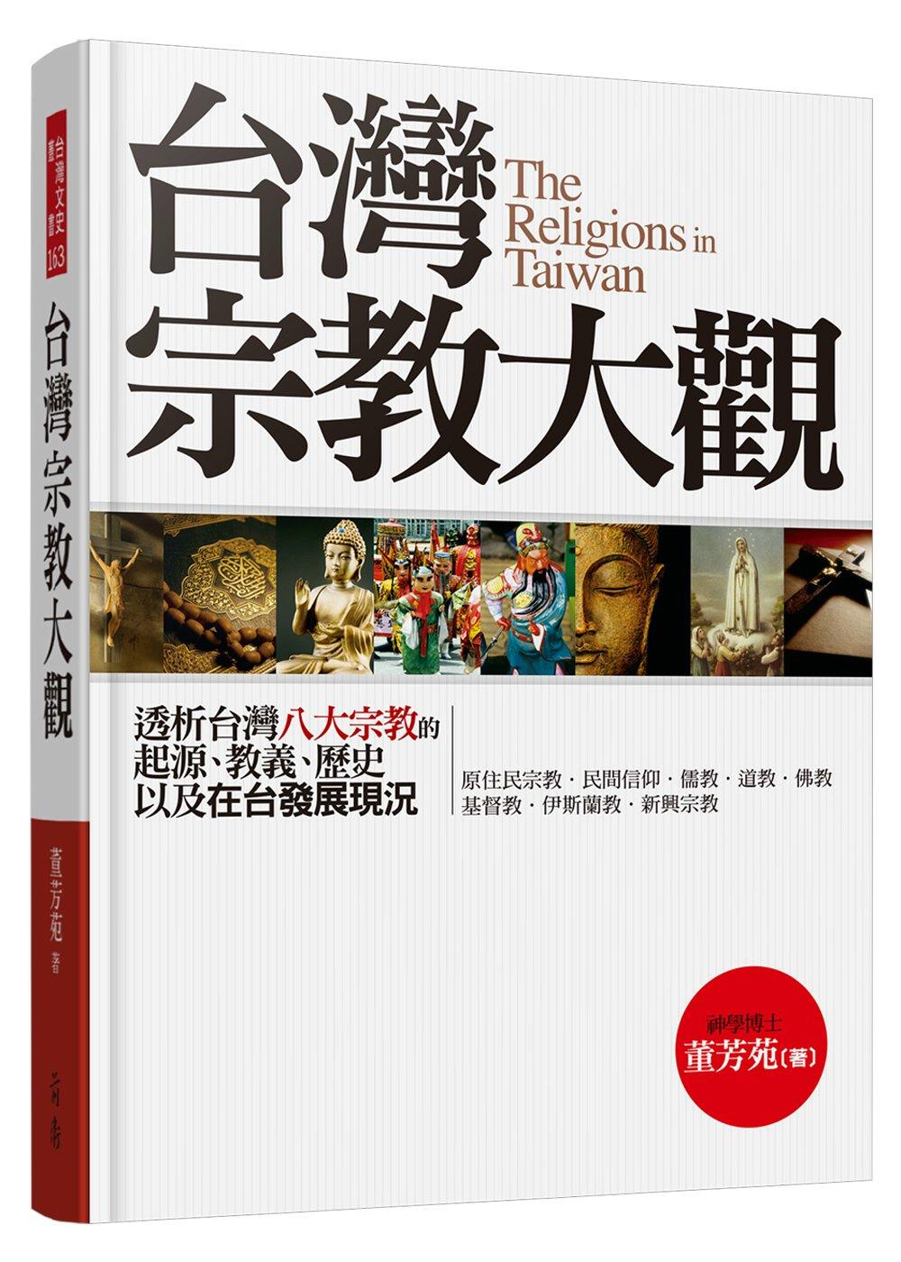 台灣宗教大觀