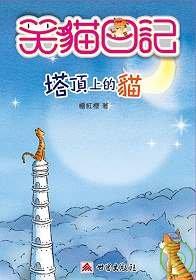 笑貓日記 :  塔頂上的貓 /
