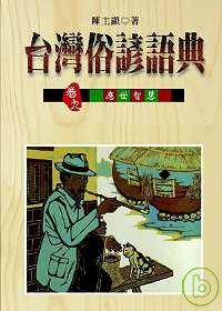 臺灣俗諺語典,台灣俗諺的應世智慧