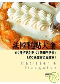法國糕點大全:110種特選甜點、76個獨門  訣竅!1500張豐富步驟圖解!