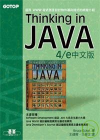 Thinking in Java 4/e : 中文版 ;
