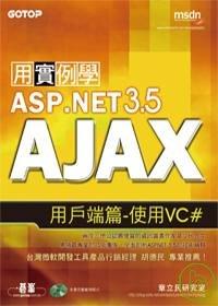 用實例學ASP.NET 3.5 AJAX :  用戶端篇-使用VC# /