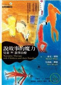 說故事的魔力:兒童與敘事治療