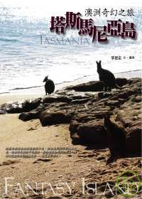 塔斯馬尼亞島 =  Tasmania : 澳洲奇幻之旅 /