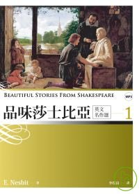 品味莎士比亞英文名作選