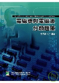 電磁學與電磁波分類題庫 = Sorted problems and solutions on electromagnetic fields and waves