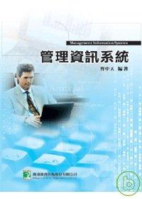 研究所-管理資訊...