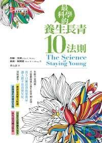 最科學的養生長青10法則