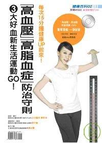 「高血壓、高血脂」保健守則3大保護血管新生活運動GO! /