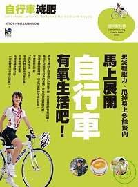自行車減肥 /