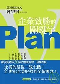 Plan:企業致...