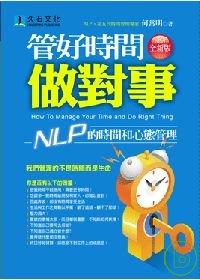 管好時間做對事:NLP的時間和心態管理