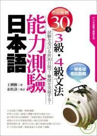 考前衝刺30天!日本語能力測驗3級.4級文法 /