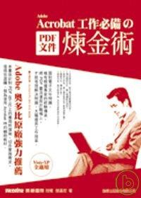 Adobe Acrobat工作必備の煉金術:PDF文件