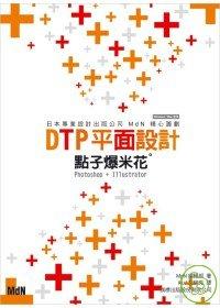 DTP平面設計點子爆米花:Photoshop+Illustrator