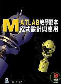 MATLAB教學範本程式設計與應用