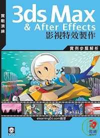 3ds Max & After Effects影視特效製作:實例步驟解析