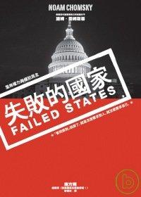 失敗的國家:濫用權力與侵犯民主