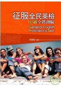 征服全民英檢 :  中級全真測驗 = General English proficiency test /