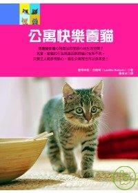 公寓快樂養貓 /