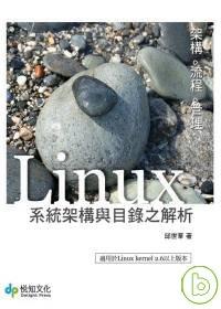 Linux系統架構與目錄之解析:架構.流程.管理