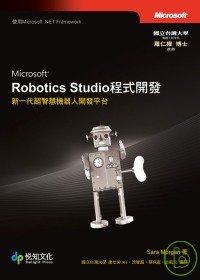 Microsoft Robotics Studio程式開發:新一代超智慧機器人開發平台