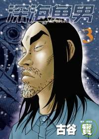 深海魚男(03)