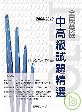 2008-2010全民英檢中高級試題精選