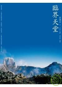 臨界天堂:台灣高山筆記