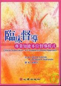 臨床督導 :  專業知能本位督導模式 = Clinical supervision: a competency-based approach /