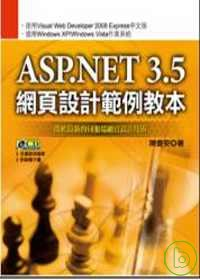ASP.NET 3.5網頁設計範例教本