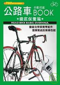 公路車全能技術BOOK,徹底保養篇