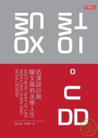 設計。品:浩漢設計與陳文龍的美學人生