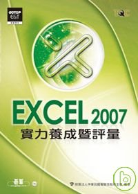 Excel 2007實力養成暨評量