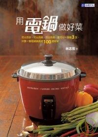 用電鍋做好菜:可以煎炒、可以燻...