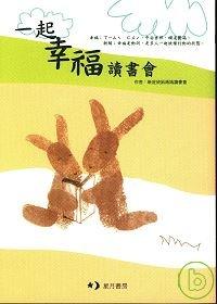 一起幸福讀書會 :  新莊袋鼠媽媽讀書會全紀錄 /
