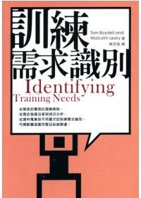 訓練需求識別