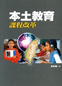本土教育課程改革
