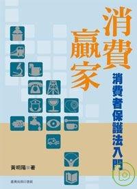消費者保護法入門(修訂本)