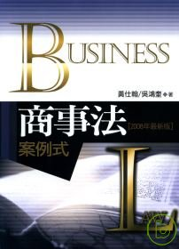 商事法:案例式(2008年最新版)