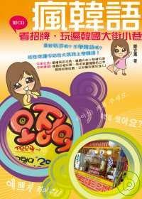 瘋韓語:看招牌,玩遍韓國大街小巷