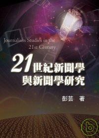 21世紀新聞學與新聞學研究 /