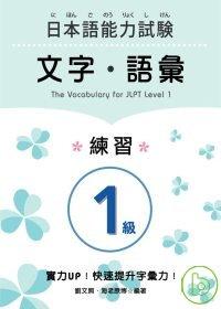 日本語能力試驗文字.語彙練習