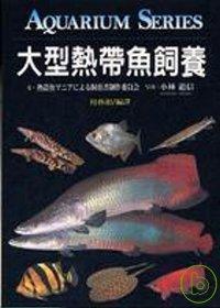 大型熱帶魚飼養 =  Aquarium series /