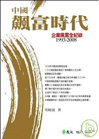 中國.飆富時代 :  1993-2008企業風雲全紀錄 /