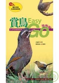 賞鳥Easy G...