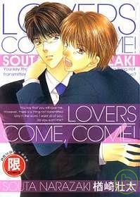~限~LOVERS COME COME^!^(全1冊^)