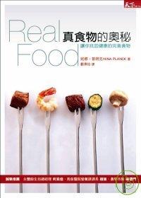 真食物的奧秘:讓你找回健康的完美食物