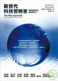 新世代科技冒險家:歸國創業家的網絡競爭力