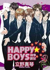 HAPPY★BOYS2